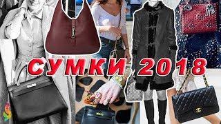 4fbacb7cb4b0 Модные сумки 2018 фото модели, тенденции, тренды, цвета Какие сумки будут модными  весной